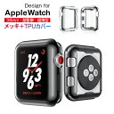 Apple Watch Series 3 ケース 38mm Apple Watch 本体 全面保護 ケース カバー Apple Watch Series 3 38mm ケース アップルウォッチ フィルム 必要なし 超薄型 装着簡単 TPU 耐衝撃 金属 キラキラ 送料無料