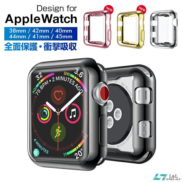 Apple Watch Series 4 ケース 40mm Apple Watch カバー 44mm Apple Watch Series 3 42mm アップルウォッチ シリーズ4 ケース 全面保護 フィルム 必要なし 装着簡単 TPU 超薄型 耐衝撃 アルミ メッキ 送料無料