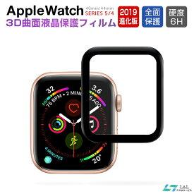 Apple Watch Series 5 ガラスフィルム Apple Watch Series 4 保護フィルム 44mm 40mm フィルム 3D熱曲げ加工 アップルウォッチ4 フィルム Apple Watch 4 保護フィルム 全面保護 アップルウォッチ Series 4 液晶保護フィルム 硬度9H 保護シート フルカバー
