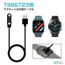 スマートウォッチ マグネット式 充電ケーブル T98 T23 用 磁気 USB充電ケーブル スマートブレスレット USB充電器 iPho…