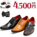 ビジネスシューズ お得な福袋 セット 送料無料 2足で4,500円(税別) メンズ 9種類から選べる紳士靴