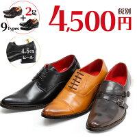 【送料無料】ビジネスシューズ革靴2足セットで4,500円(税別)メンズ9種類から選べるプレーントゥ/ストレートチップ/ダブルストラップ/紳士靴