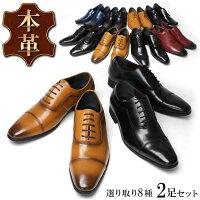 【送料無料】8種類から選べる福袋ビジネスシューズ2足セットビジネスメンズストレートチップアシンメトリーストラップ本革革靴ロングノーズ脚長紳士靴レザー靴メンズ2019トレンド