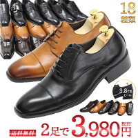 【あす楽】【送料無料】【2足セット】2足で4,000円(税別)/ビジネスシューズ/革靴/メンズ/18種類から選べる/ストレートチップ/プレーントゥ/スワールトゥ/モンクストラップ/サイドストラップ/紳士靴/大きいサイズ24.5cm〜30cm