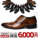 【送料無料】★ポイント10倍★ビジネスシューズ メンズ 7種類から選べる 2足セット メンズ 福袋 SET 幅広 ロングノーズ 防滑 ストレートチップ ローファー スリッポン ドレスシューズ 紳士靴 靴 脚長 男性 メンズシューズ