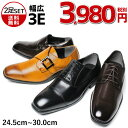 ビジネスシューズ お得な福袋 セット2足で3,980円(税別) 送料無料 革靴 メンズ 18種類 24.5cm〜30cm