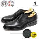 送料無料 防水 本革 ビジネスシューズ 革靴 Uチップ ローファー ストレートチップ モンクストラップ 紳士靴