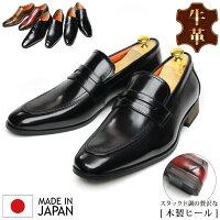 ビジネスシューズ靴メンズ紳士靴ローファー革靴本革牛革日本製ビジネスブラックブラウンバーガンディー木製ヒール脚長レザー