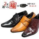 ビジネスシューズ お得な福袋 セット 送料無料 2足で5,000円(税別) 送料無料 本革ベルト付 革靴 メンズ 13種 紳士靴