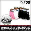 軽用 HI ダッシュボードマット ◆ カー用品 アクセサリ