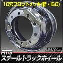 【車★ホイール】 RTGスチールトラックホイール ★ 7.50-22.5 クロームメッキ(新)