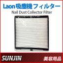 【sunjin】Laon集塵機のフィルター,ネイルダストコレクターのフィルター(Nail Dust Collector Filter) ★強力な吸塵力,逆流率 ...