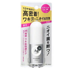 AGデオ24 デオドラント スティックEX 無香料 20g【医薬部外品】 / 資生堂 体臭対策 ワキ 汗