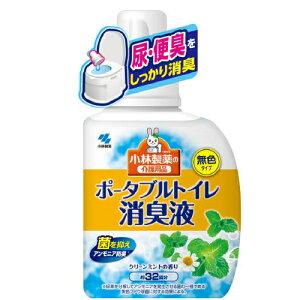 ポータブルトイレ消臭液 400ml / 小林製薬 介護 尿臭