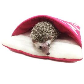 もぐって寝ぶくろ:ピンク / ハリネズミ モルモット おうち ハウス ねぶくろ