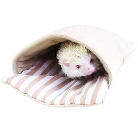 もぐって寝ぶくろ:ベージュ / ハリネズミ モルモット おうち ハウス ねぶくろ