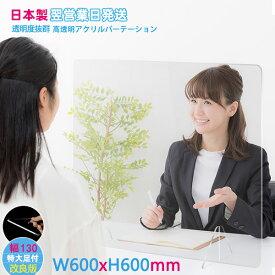 日本製 アクリルパーテーション W600×H600×3mm 飛沫防止 アクリル板  パーテーション 対面式スクリーン デスク用仕 切り板 コロナウイルス 対策、衝立 飲食店 オフィス 学校 病院 薬局 組立式