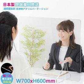 日本製 透明 アクリルパーテーション W700×H600×3mm 窓口なし 飛沫防止 パーテーション アクリル板 対面式スクリーン デスク用仕 切り板 コロナウイルス 対策、衝立 飲食店 オフィス 学校 病院 薬局 組立式