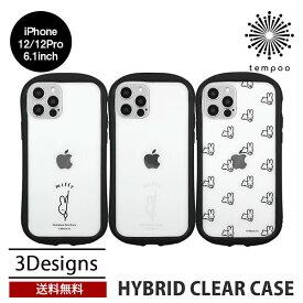 送料無料 メール便 iPhone 12 Pro 6.1 gourmandise ハイブリッドクリアケース MF-138 ミッフィー ブルーナ うさこ 人気 大人 アイホン アイフォン クリア 透明 プレゼント グルマンディーズ 2020 NEW tempoo
