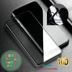 iphoneフィルム 送料無料 スマホフィルム 保護フィルム 全面9H強化ガラス 防爆 指紋防止 油防止 飛散防止 撥水 防水 保護 ひび割れ 9H 10D 透明 きれい ガラス フィルム 貼りやすい シール 光沢 高硬度 画面フィルム