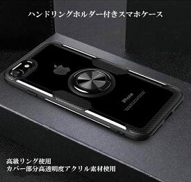7524cfb9a0 送料無料 iphoneケース スマホケース アイフォンケース ドイツ ハンドリングホルダー 背面リング 透明 耐衝撃 スタンド