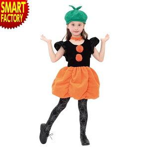 ハロウィン コスプレ パンプキンドール キッズ サイズ 120 120cm かぼちゃ かぼちゃパンツ ワンピース コスプレ コスチューム 女の子 子供 コスチューム 衣装 仮装 ハロウィーン ☆ こどもの日