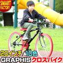 新発売!! 子供用自転車 20インチ クロスバイク (全10色) 自転車 シマノ製6段ギア クイックレリーズ アーレンキー固定…