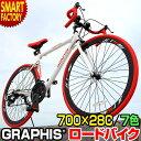 【最大ポイント34倍相当 1/28 01:59まで】 自転車 ロードバイク 700x28C シマノ 21段変速 補助ブレーキ ディープリム …