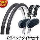 自転車 タイヤ 26インチ チューブ セット 26×1 3/8 WO 1ペア 2本巻き (タイヤ、チューブ、リムゴム各2本)COMPASS …