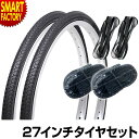 自転車 タイヤ 27インチ チューブ セット 27×1 3/8 WO 1ペア 2本巻き (タイヤ、チューブ、リムゴム各2本)COMPASS …
