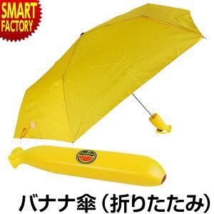 折りたたみ傘 大きい 軽量 バナナ傘 90cm イベント 景品 かわいい おもしろ インスタ映え レイングッズ 雨 梅雨 雪 旅行 折りたたみ 傘 携帯 持ち運び 大人 子供 キッズ レディース イベント用