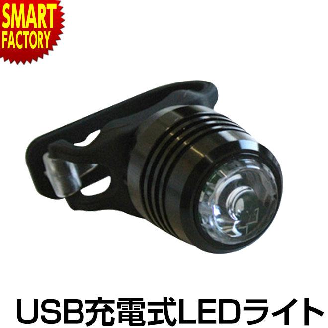 【送料無料】 USB充電式LEDライト 自転車 ライト LED 防水 USB 充電式 マイパラス LEDライト 自転車ライト サイクルライト 自転車用ライト フロント 点滅 microUSB 【即日発送】 ☆