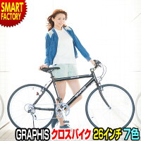 クロスバイク26インチアルミフレーム軽量軽い可変ステム