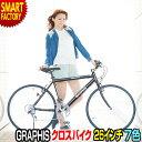 【最大ポイント34倍相当 1/16 01:59まで】 クロスバイク 26インチ アルミフレーム 軽量 軽い 可変ステム 全7色 シマノ…