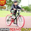 子供用自転車 20インチ クロスバイク (全10色) シマノ 6段変速 アヘッドステム スキュワー スタンド付き 子供自転車 2…
