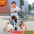 【18インチ】キッズ用自転車(男の子・女の子兼用)のおすすめは?