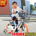 子供用自転車 14インチ 16インチ 18インチ 幼児用自転車 幼児車 キッズバイク(全9色)子供自転車 補助輪 カゴ 子供 …