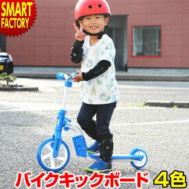 【最大5000円クーポン 1日まで】 ペダルなし自転車 キックボード 4色 キックボード キックスケーター ペダルなしで ランニング キック走行 バランス 感覚を養う 練習 子供 幼児 子供用自転車 かわいい 自転車 ☆