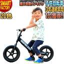 子供自転車 3年連続年間1位 ペダルなし自転車 20色 子供 幼児 即日発送 送料無料 子供用自転車 SNS映え かわいい おし…