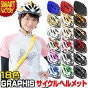 【楽天スーパーSALE】 ヘルメット 自転車 GRAPHIS オリジナル 超軽量 215g ワンタッチダイヤル付 ロードバイク サイク…