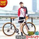 週末限定2000円クーポン ロードバイク 700c アルミフレーム 軽量 軽い 700×26C Tourney A070 シマノ 14段変速 ドロッ…