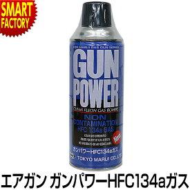 ガスガン用 ガンパワー HFC134a ガス 400g GUN POWER 東京マルイ エアガンホビー サバイバルゲーム・トイガン 装備・備品 ☆