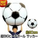 ビーチボール 特大 90cm サッカーボール ビーチ ボール 超BIG 巨大 大きい ビーチボール 海 プール アウトドア 水遊…