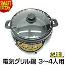 電気グリル鍋 3〜4人用 2.8L 火を使わないので安心 ガラス蓋 グリル鍋 電気鍋 4人用 電気 すき焼き 鍋 焼肉 おでん 水…