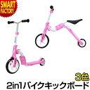 2in1バイクキックボード ペダルなし自転車 キックボード (3色) ペダルなしで ランニング キック走行 バイク バランス …