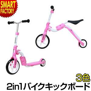 2in1バイクキックボード ペダルなし自転車 キックボード (3色) ペダルなしで ランニング キック走行 バイク バランス 感覚を養うトレーニング 練習 バイク キックスクーター おもちゃ 乗物玩