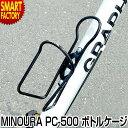 自転車 ボトルケージ ペットボトル対応 500ml PC-500 ミノウラ MINOURAドリンクホルダー クロスバイク ロードバイク …