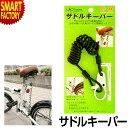 【1個まで日本郵便 送料無料】 サドルキーパー サドルロック 自転車パーツ J&C R-JC027SDスポーツ・アウトドア 自転車…