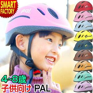 自転車 ヘルメット 子供 4歳 5歳 6歳 OGK PAL パル 子供用 幼児 児童 幼稚園 小学生 キッズ ヘルメット 子供用自転車 ペダルなし自転車 子供乗せ 子供用ヘルメット 自転車ヘルメット 幼児用ヘル