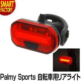 自転車 セーフティライト テールライト リアライト 赤色LED 防水 明るい Palmy Sports PS-6068R LEDリアライト 電池 シートポストスポーツ・アウトドア 自転車・サイクリング 自転車用アクセサリー ライト・ランプ ☆ こどもの日 プレゼント